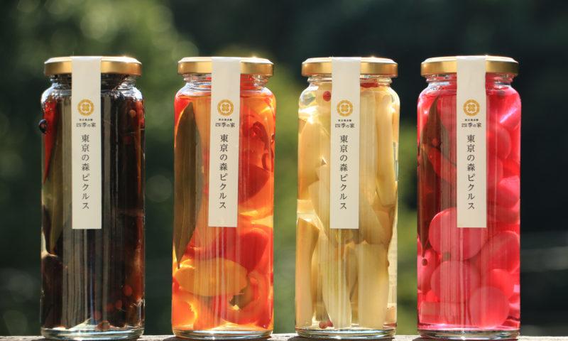 色鮮やかな東京の森ピクルス